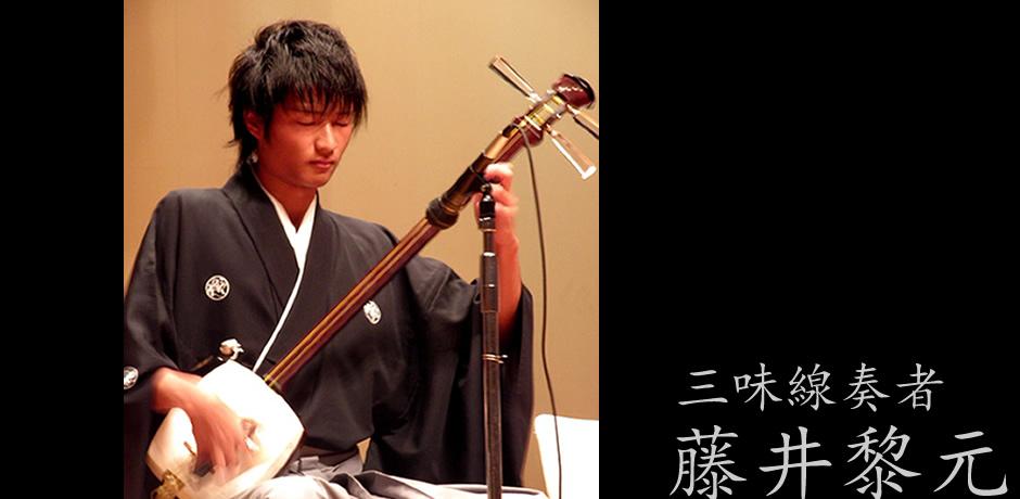 津軽三味線奏者 藤井黎元